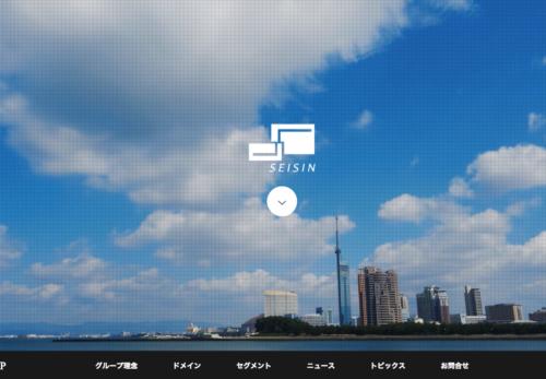 セイシングループのホームページを新設しました。